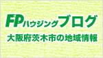 FPハウジングブログ 大阪府茨木市の地域情報 新築一戸建てならFPハウジング