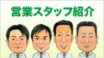 営業スタッフ紹介 茨木の不動産ならFPハウジング