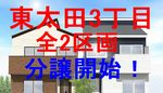 東太田3丁目イメージ2