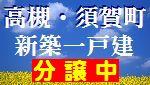 高槻・須賀町 新築一戸建て分譲