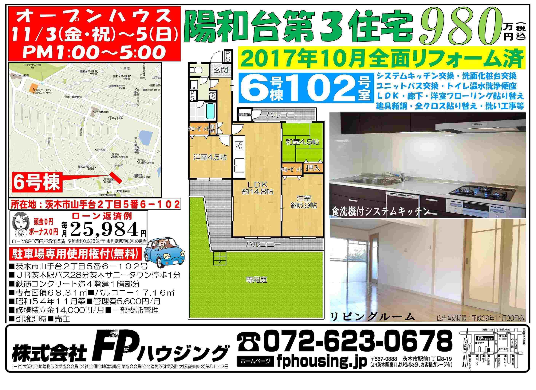 陽和台第3住宅オープンハウス広告
