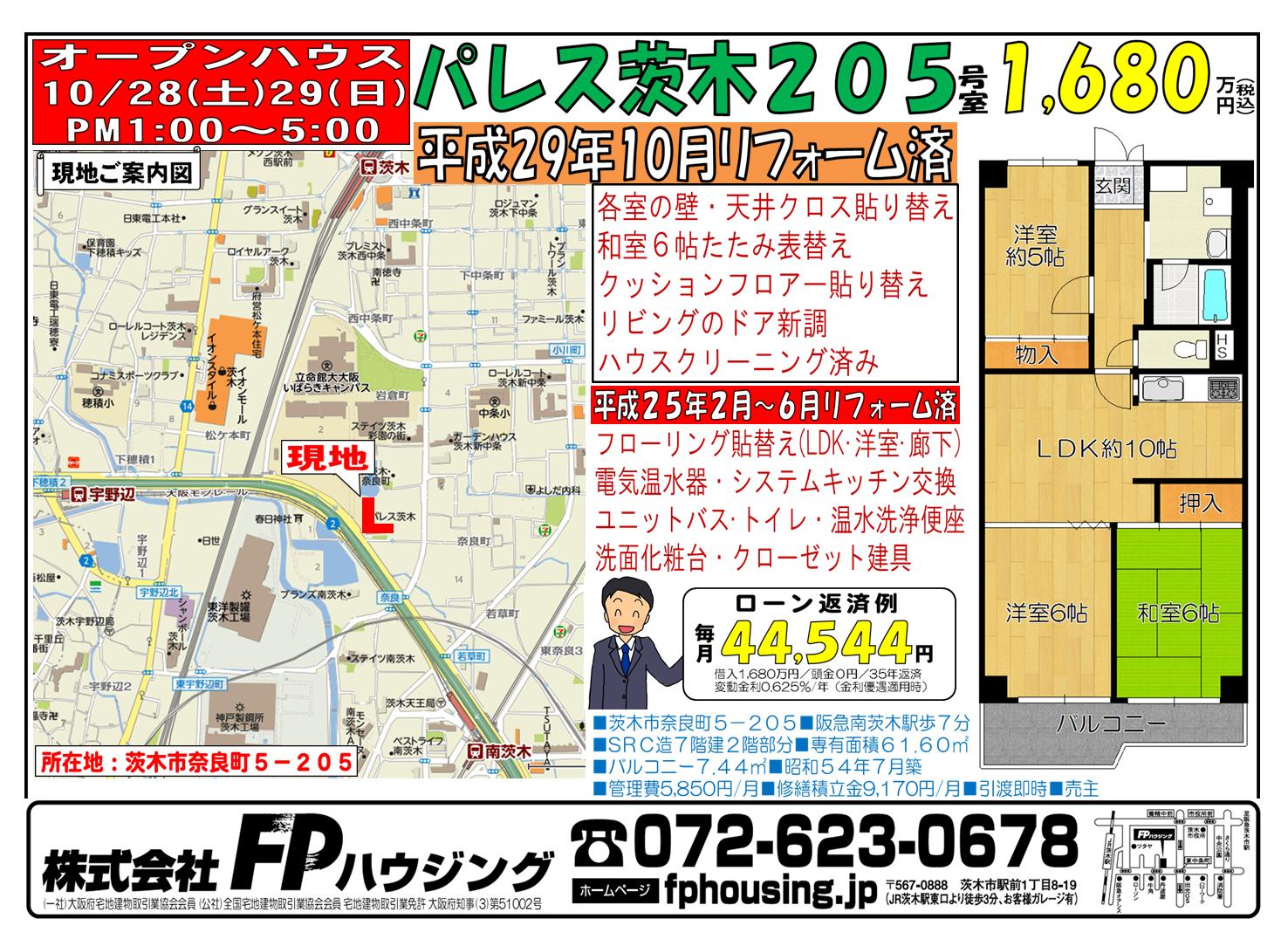 パレス茨木 オープンハウス広告