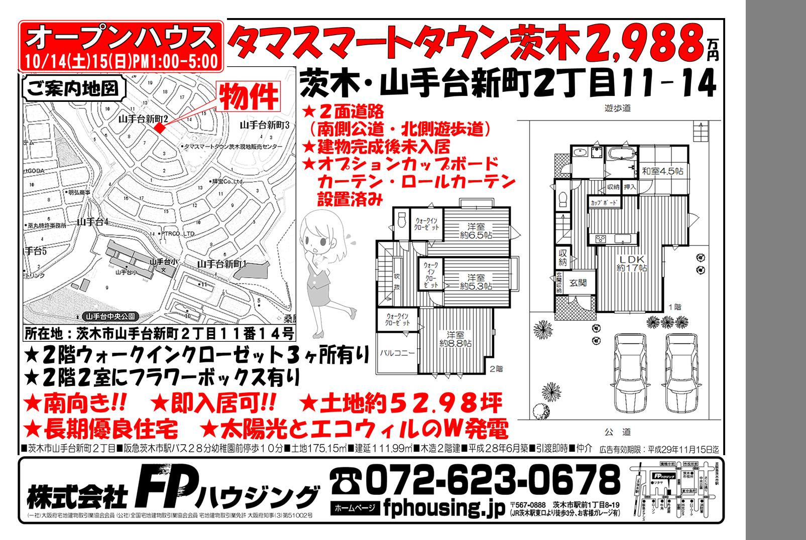 タマスマートタウン オープンハウス広告