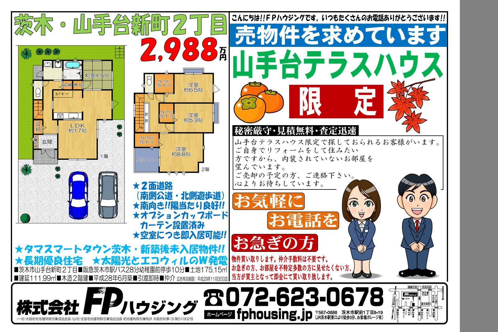 タマスマートタウン茨木 2,988万円 チラシ