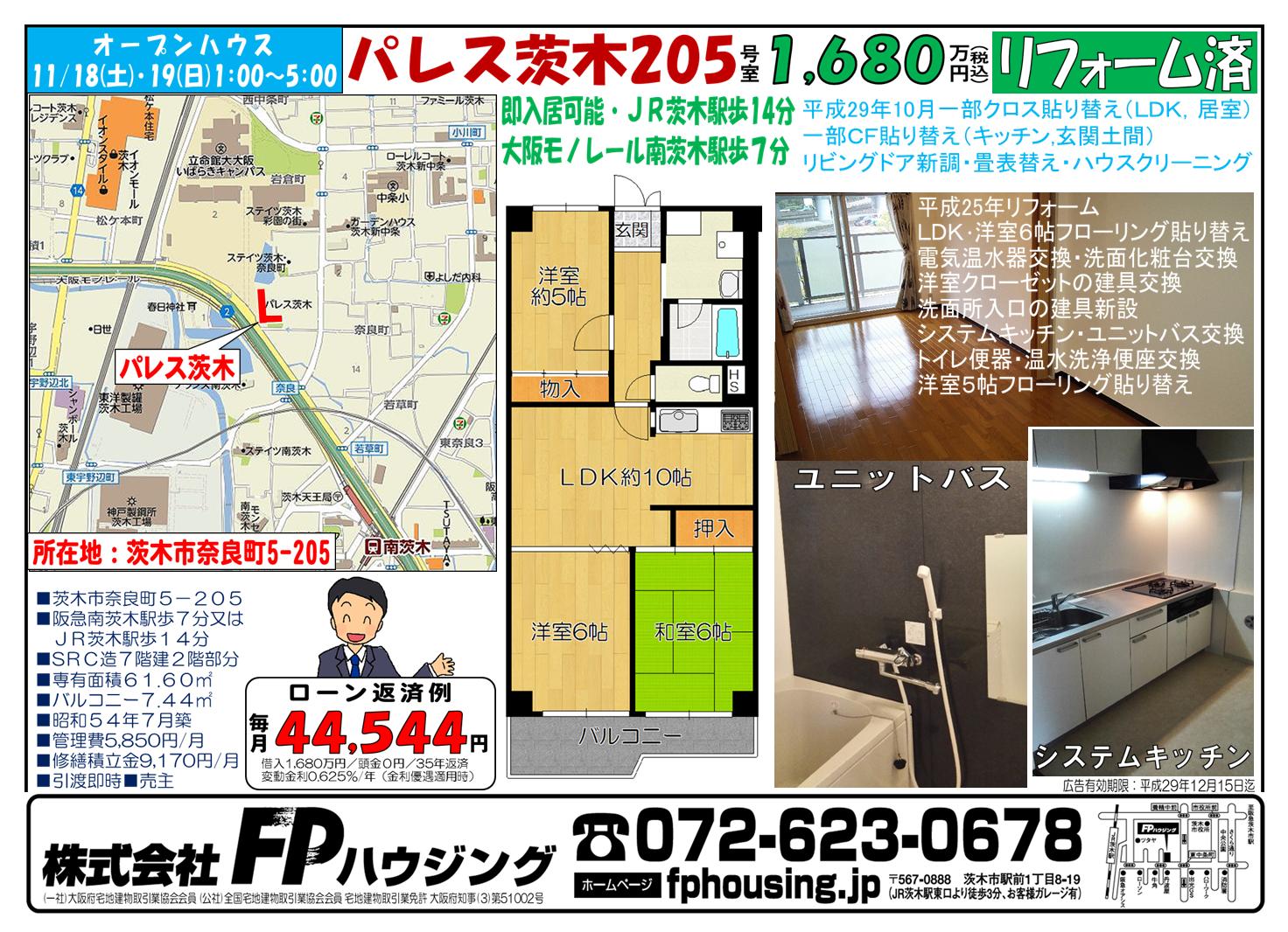 平成29年11月18日(土)オープンハウス広告チラシ