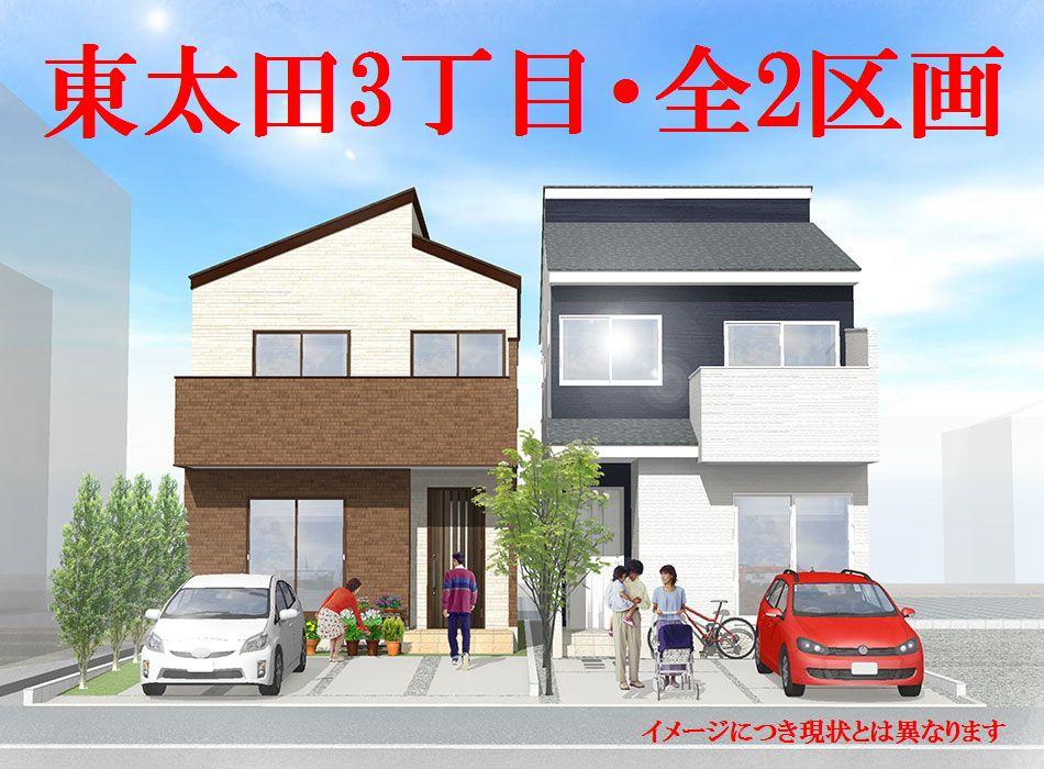 東太田3丁目イメージ