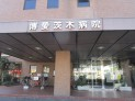 博愛茨木病院